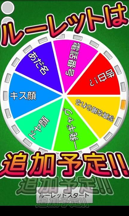 ロケットルーレット〜美少女!?救出作戦〜(パーティーアプリ)のスクリーンショット_3