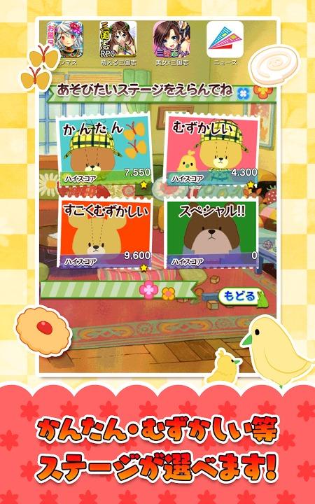 クッキーキャッチ×がんばれ!ルルロロ~無料落ち物パズルゲームのスクリーンショット_5