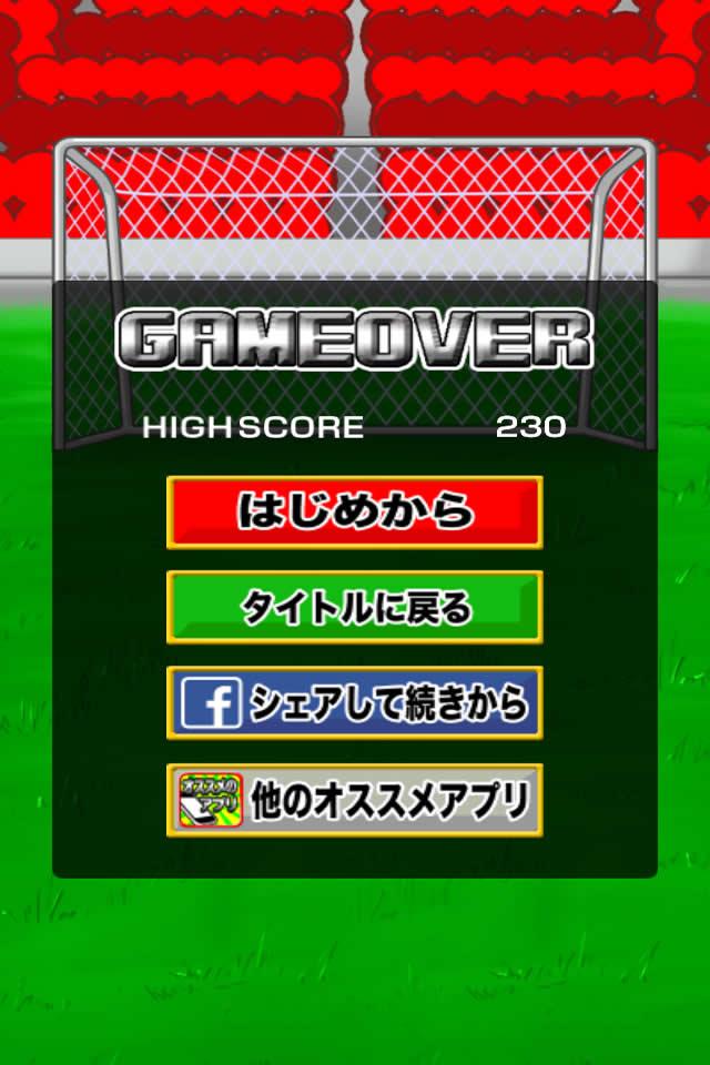 PKゲーム!ストラックアウト!!のスクリーンショット_5