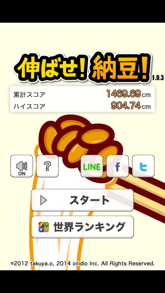 伸ばせ!納豆!のスクリーンショット_4