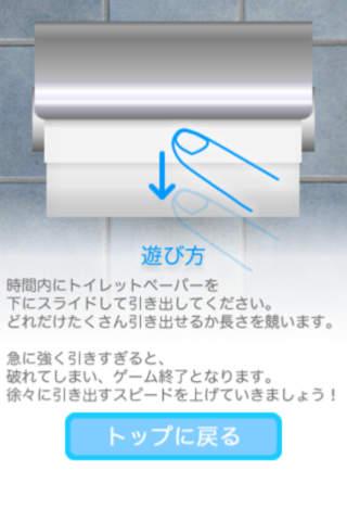 引け!トイレットペーパー!のスクリーンショット_2