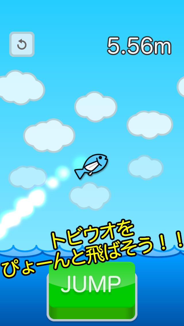 飛べ!トビウオ!のスクリーンショット_1