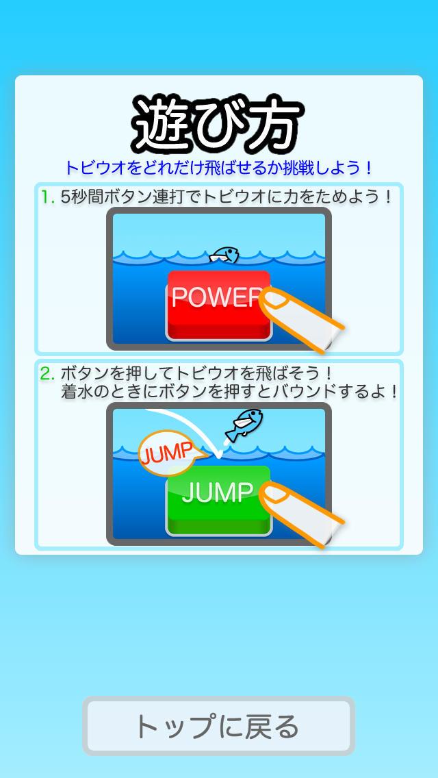 飛べ!トビウオ!のスクリーンショット_3