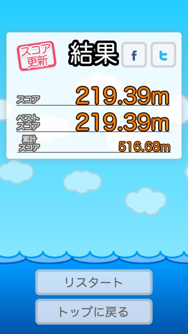 飛べ!トビウオ!のスクリーンショット_4