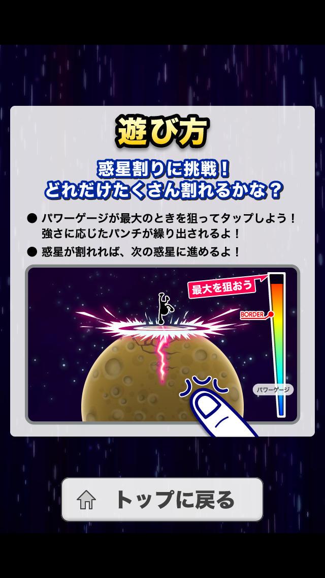 星を割れ!のスクリーンショット_4
