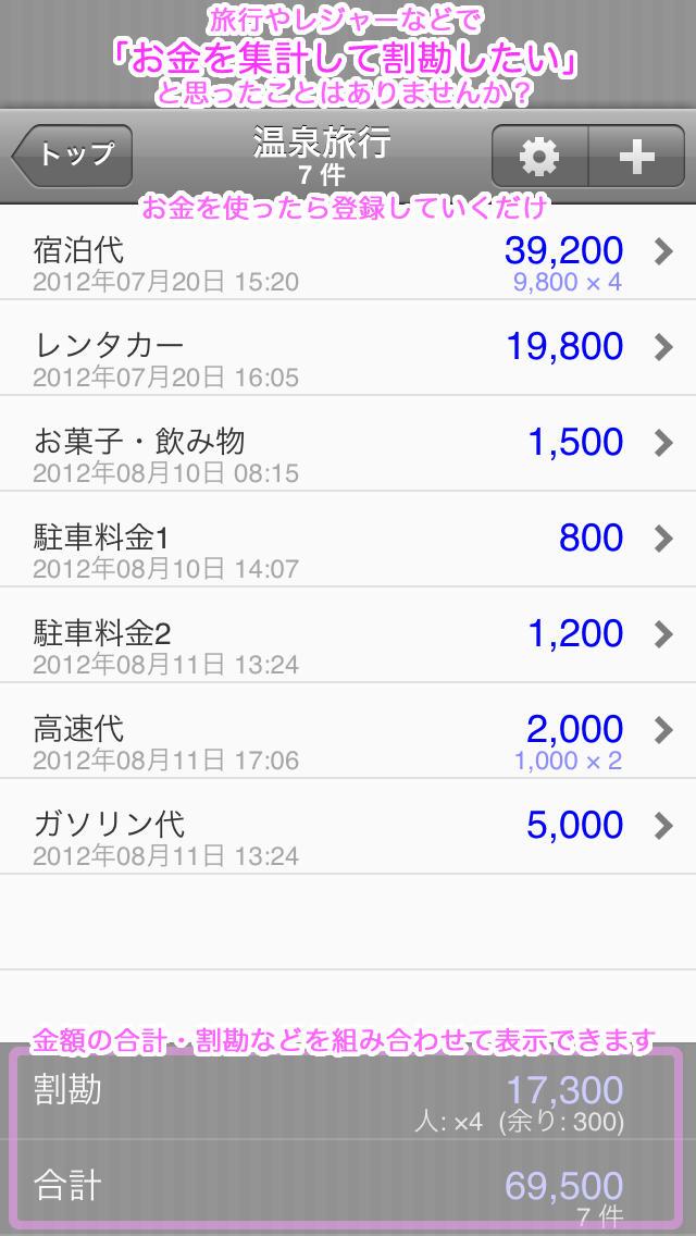 NumList (金額リスト)のスクリーンショット_2