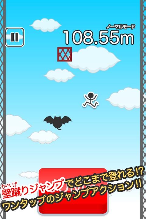 壁蹴りジャンプのスクリーンショット_1