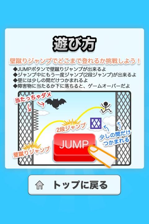 壁蹴りジャンプのスクリーンショット_4
