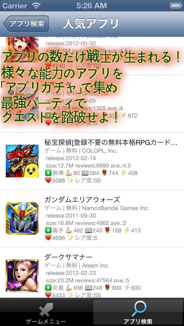 アプリバトラーのスクリーンショット_1