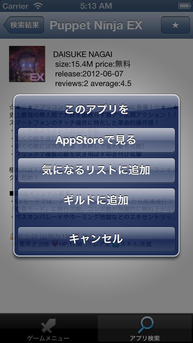 アプリバトラーのスクリーンショット_3