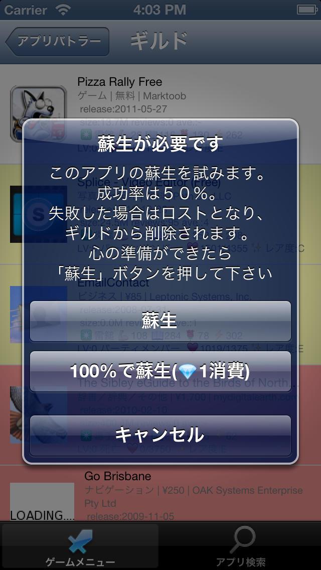 アプリバトラーのスクリーンショット_4