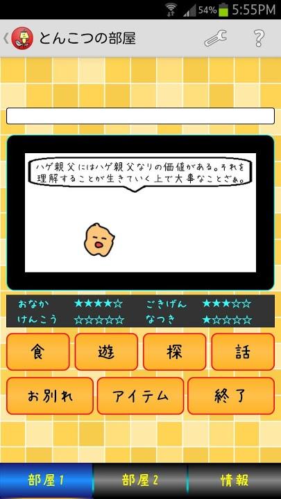 癒し系育成ゲーム『 いやしもの 』のスクリーンショット_2