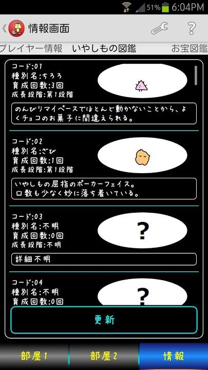 癒し系育成ゲーム『 いやしもの 』のスクリーンショット_3
