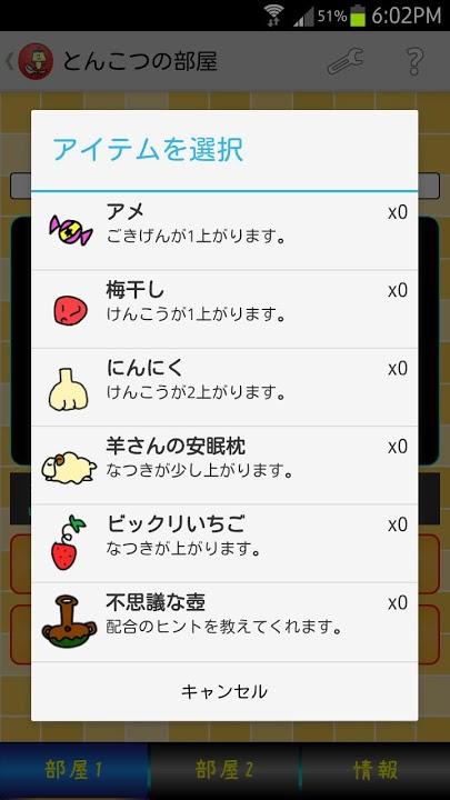 癒し系育成ゲーム『 いやしもの 』のスクリーンショット_4