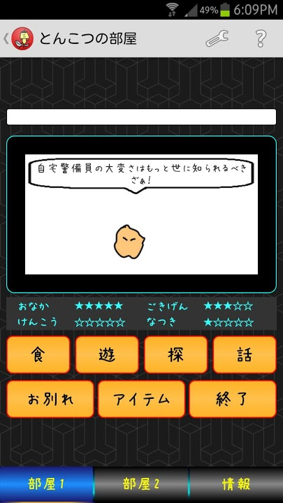 癒し系育成ゲーム『 いやしもの 』のスクリーンショット_5