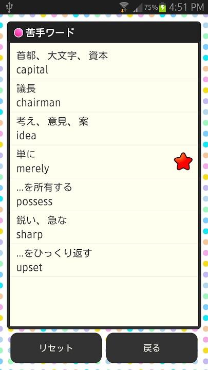 まなびもの【中高生向け英単語学習アプリ】のスクリーンショット_4