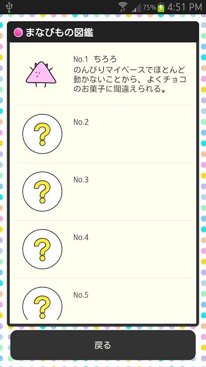 まなびもの【中高生向け英単語学習アプリ】のスクリーンショット_5