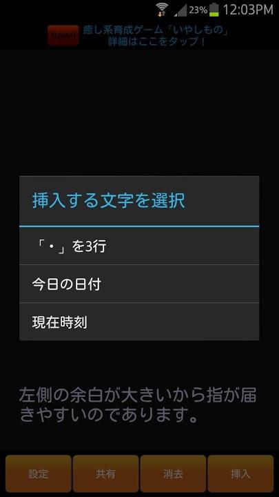 クイックノート 即入力できるシンプルなメモ帳のスクリーンショット_2