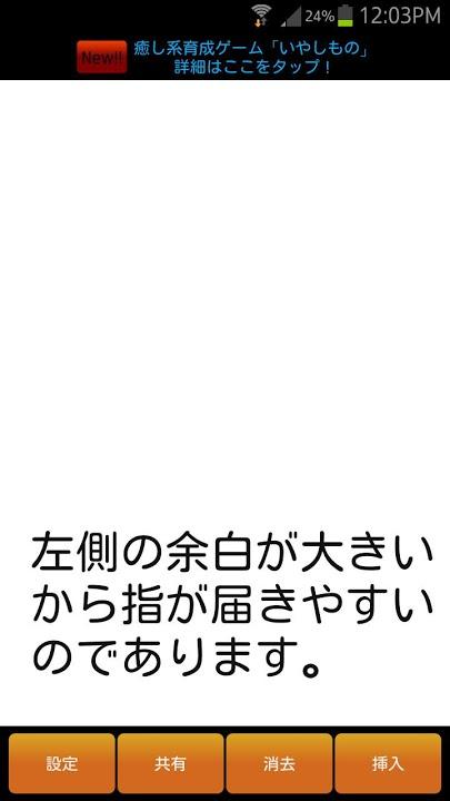 クイックノート 即入力できるシンプルなメモ帳のスクリーンショット_4