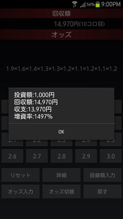 コロガシシミュレーターのスクリーンショット_3