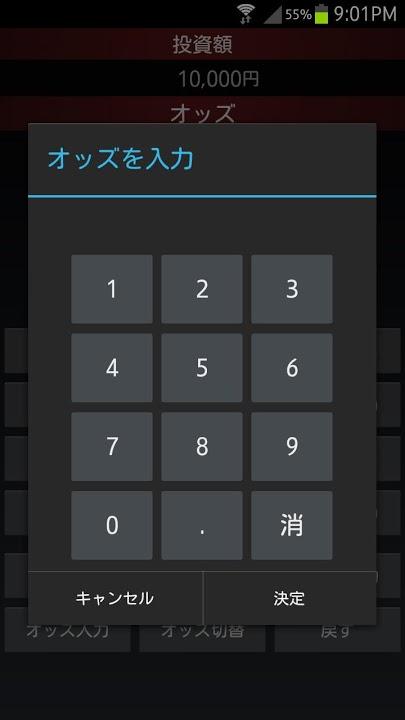 コロガシシミュレーターのスクリーンショット_4