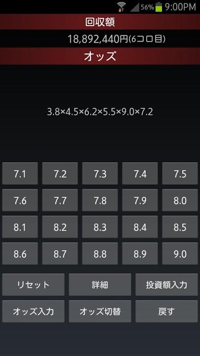 コロガシシミュレーターのスクリーンショット_5