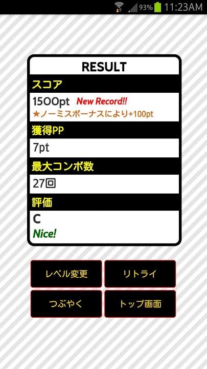 Panic Touch~ネットランキング対応 脳トレゲーム~のスクリーンショット_4