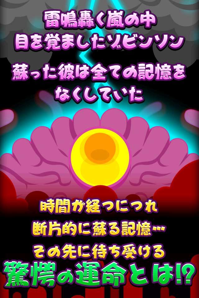 【育成ゲーム】ゾビンソンクルイソー ~記憶をなくしたゾンビの狂気~【無料】のスクリーンショット_1