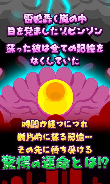 【育成】ゾビンソンクルイソー ~記憶をなくしたゾンビの狂気~のスクリーンショット_1