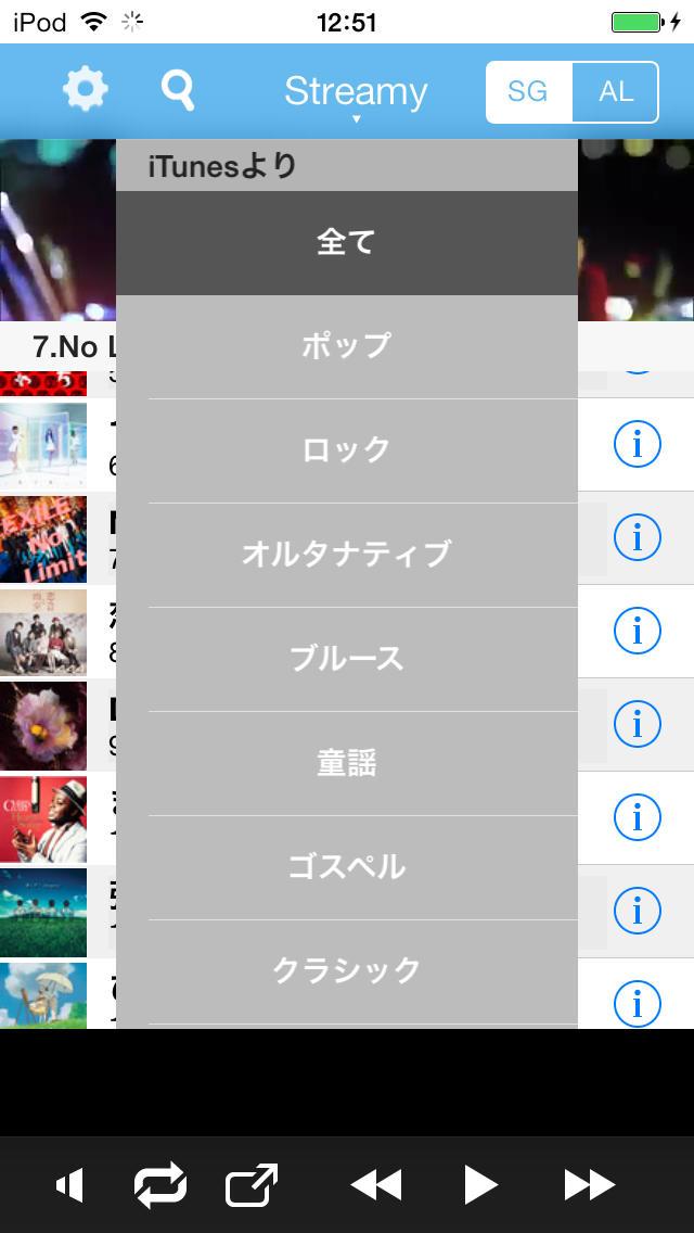 無料で音楽聴き放題! Streamy(ストリーミー) ~ Music Player for YouTubeのスクリーンショット_4