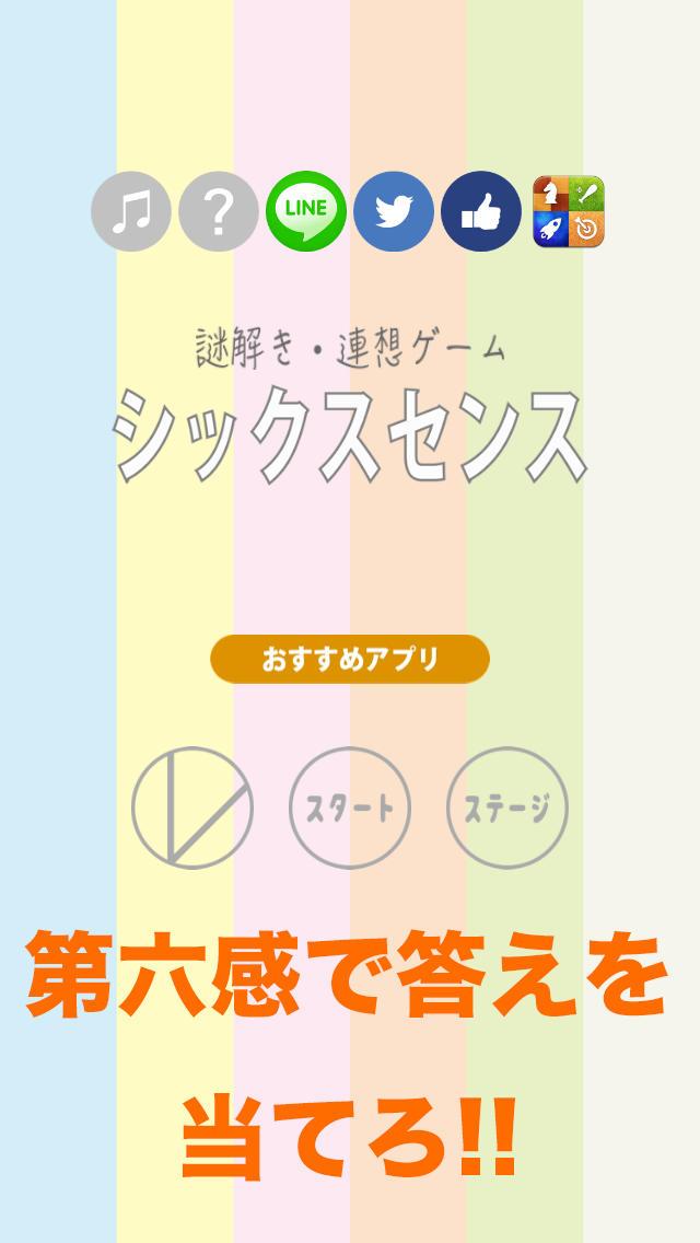 謎解き・連想ゲーム シックスセンスのスクリーンショット_1