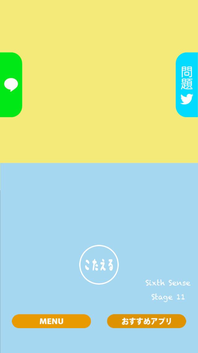 謎解き・連想ゲーム シックスセンスのスクリーンショット_2
