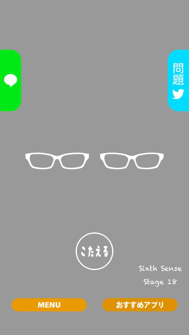 謎解き・連想ゲーム シックスセンスのスクリーンショット_3