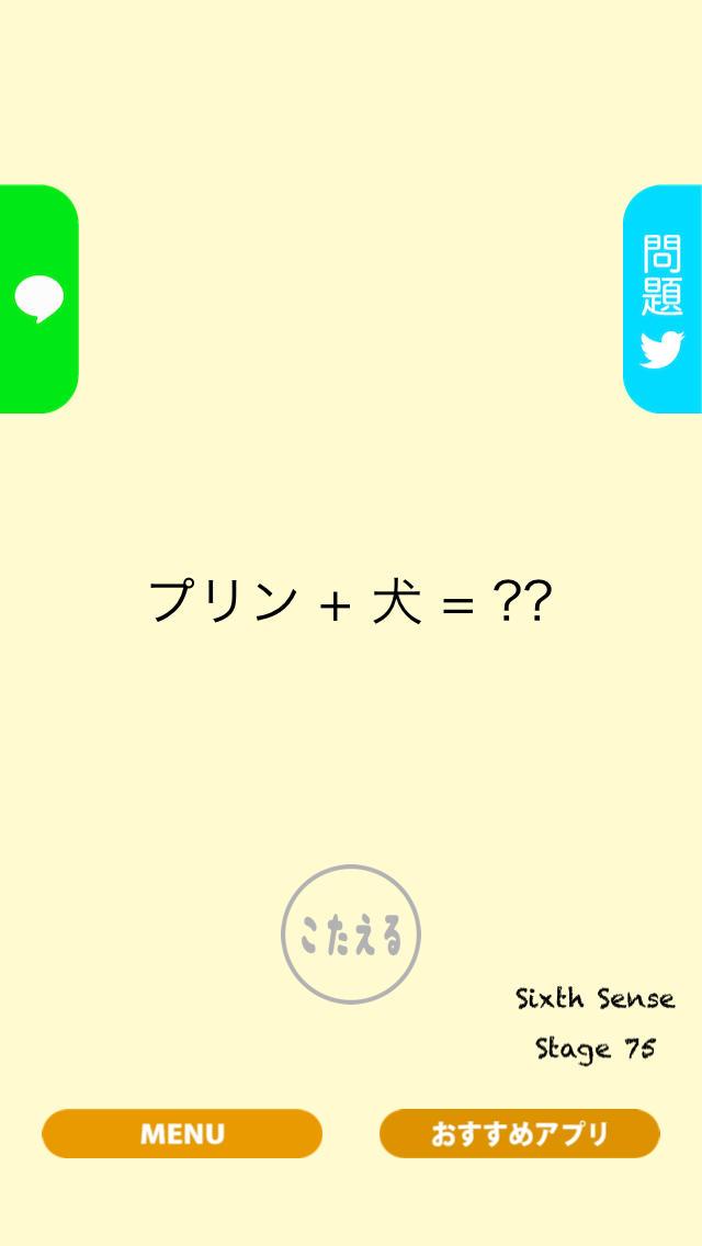 謎解き・連想ゲーム シックスセンスのスクリーンショット_4
