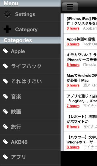 Favorite(フェイバリット)ニュース自動収集アプリのスクリーンショット_2