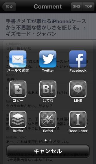 Favorite(フェイバリット)ニュース自動収集アプリのスクリーンショット_5