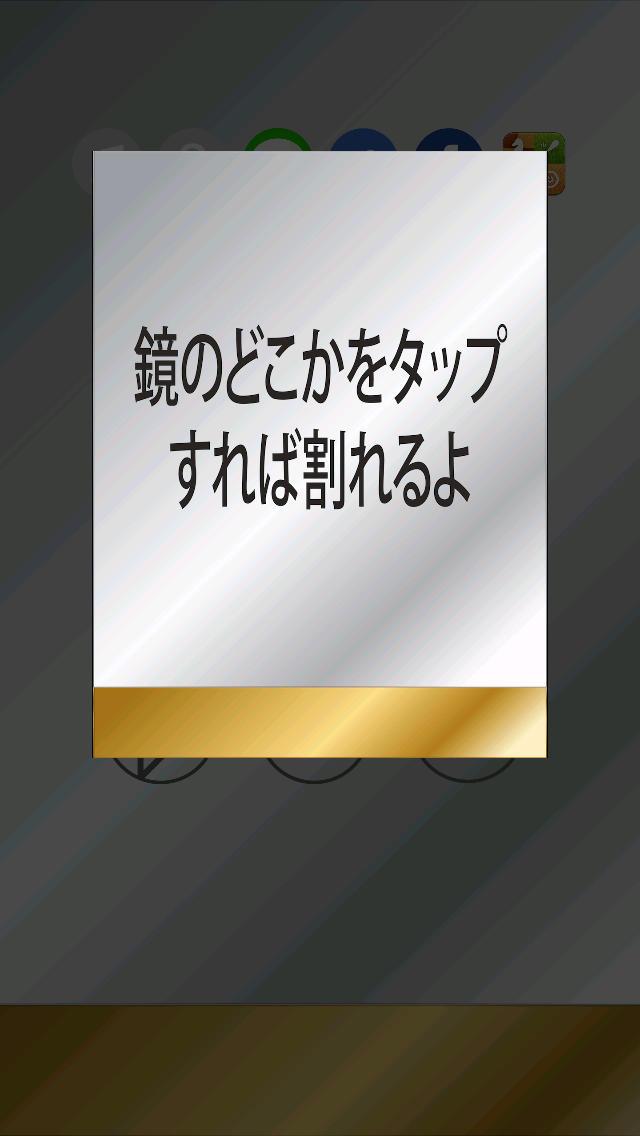 鏡割り放題のスクリーンショット_2