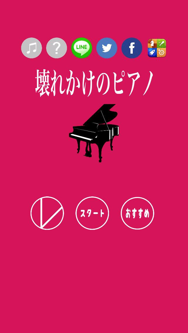 壊れかけのピアノのスクリーンショット_1