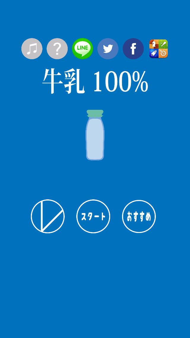 牛乳100%のスクリーンショット_1