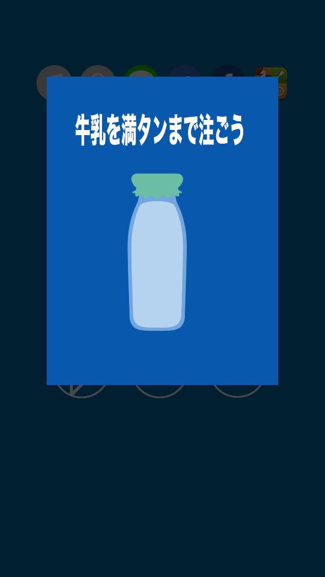 牛乳100%のスクリーンショット_3