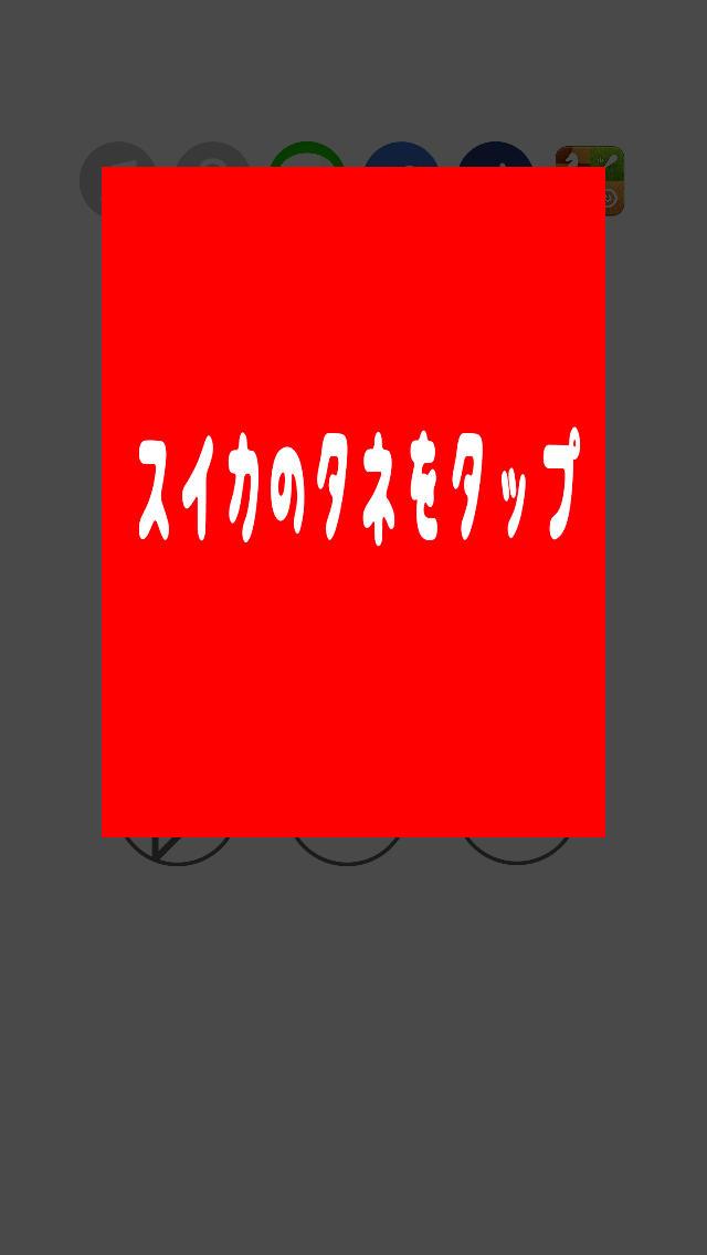 スイカのタネとりのスクリーンショット_3