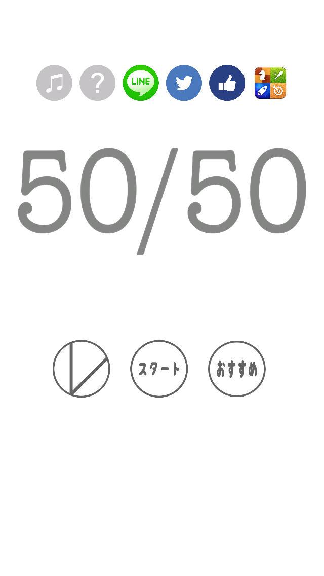 50/50のスクリーンショット_1
