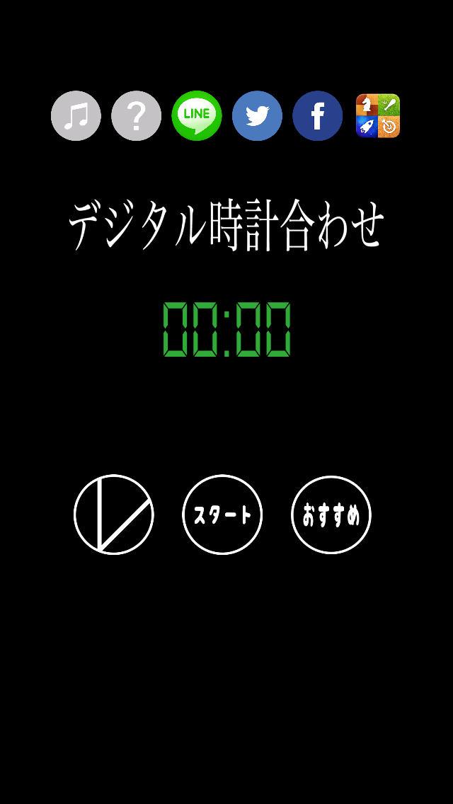 デジタル時計合わせのスクリーンショット_1