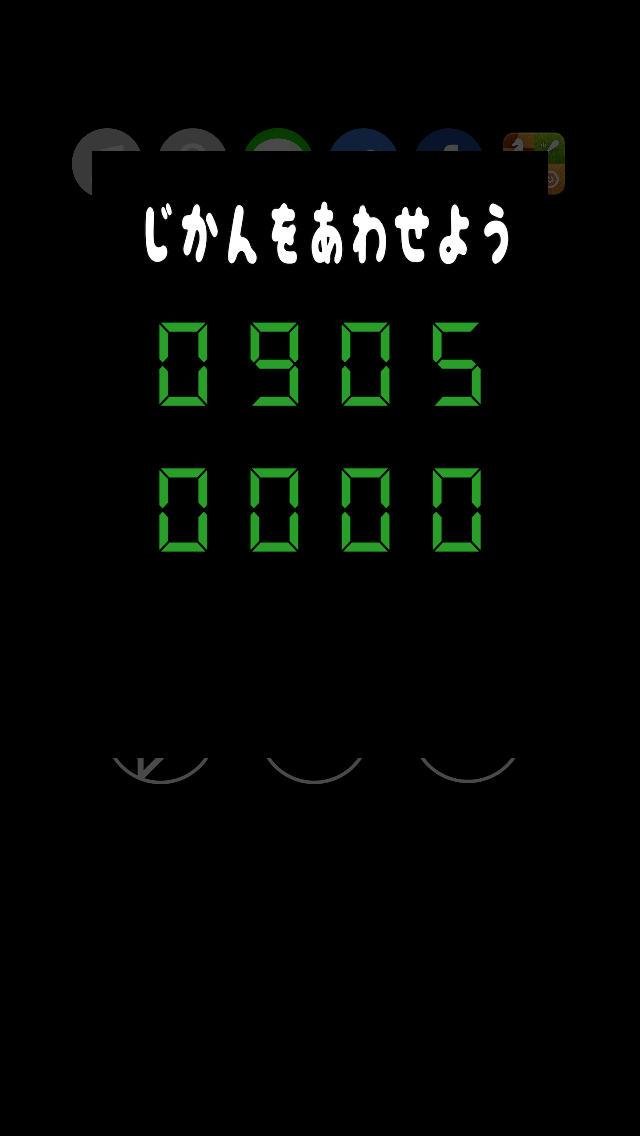 デジタル時計合わせのスクリーンショット_2