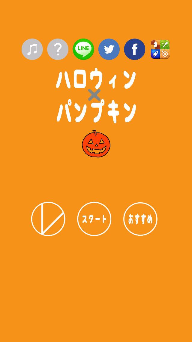 ハロウィン × パンプキンのスクリーンショット_1