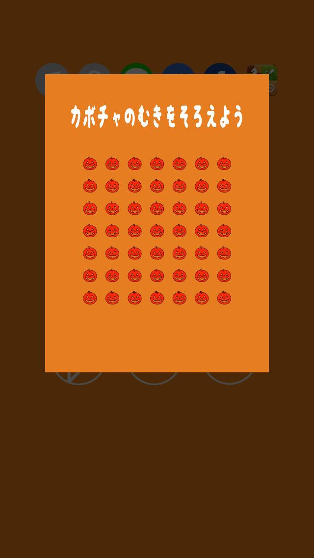 ハロウィン × パンプキンのスクリーンショット_3
