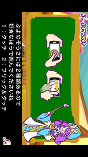 ぷよぷよフィーバーTOUCHのスクリーンショット_5