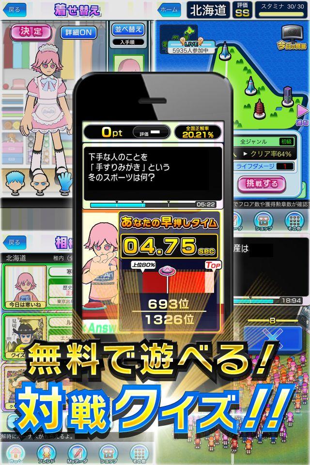 Answer×Answer [無料早押しクイズ]のスクリーンショット_1