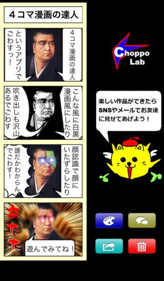 4コマ漫画の達人 -絵が苦手でも超簡単4コマ作成!!!-のスクリーンショット_1