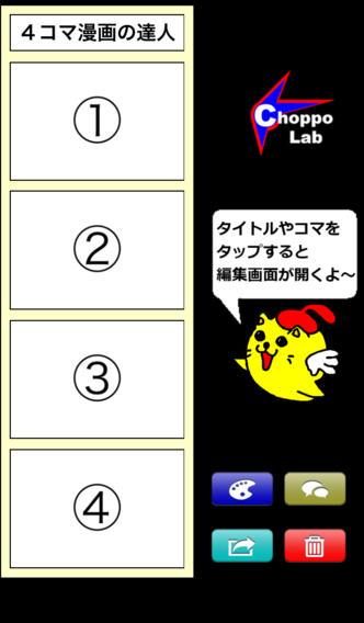 4コマ漫画の達人 -絵が苦手でも超簡単4コマ作成!!!-のスクリーンショット_2